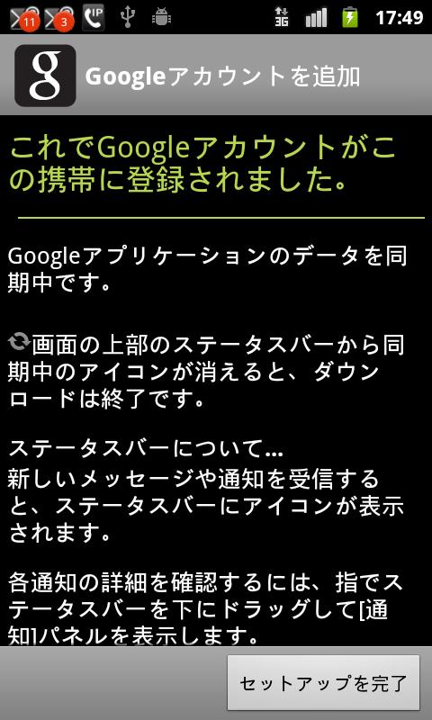 Google Account registered