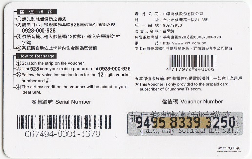 CHT Recharge Voucher NT$300 reverse