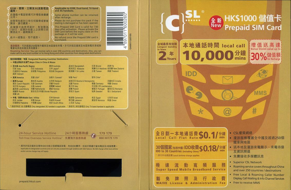 HK$1000 Prepaid SIM Card