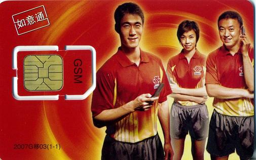 China Unicom SIM Card