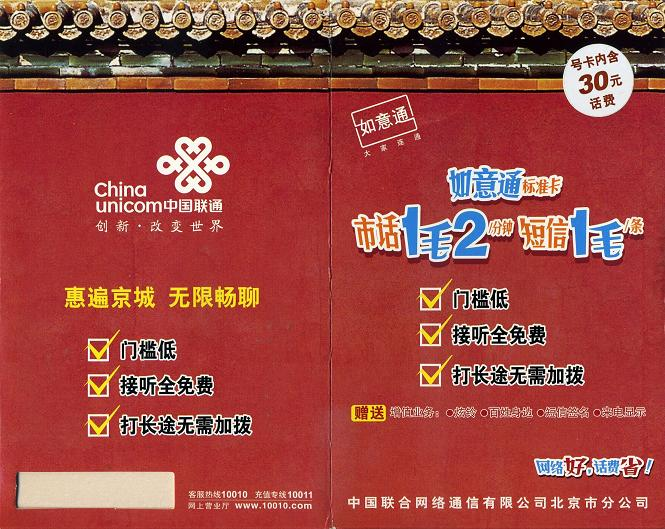 China Unicom SIM Card Package