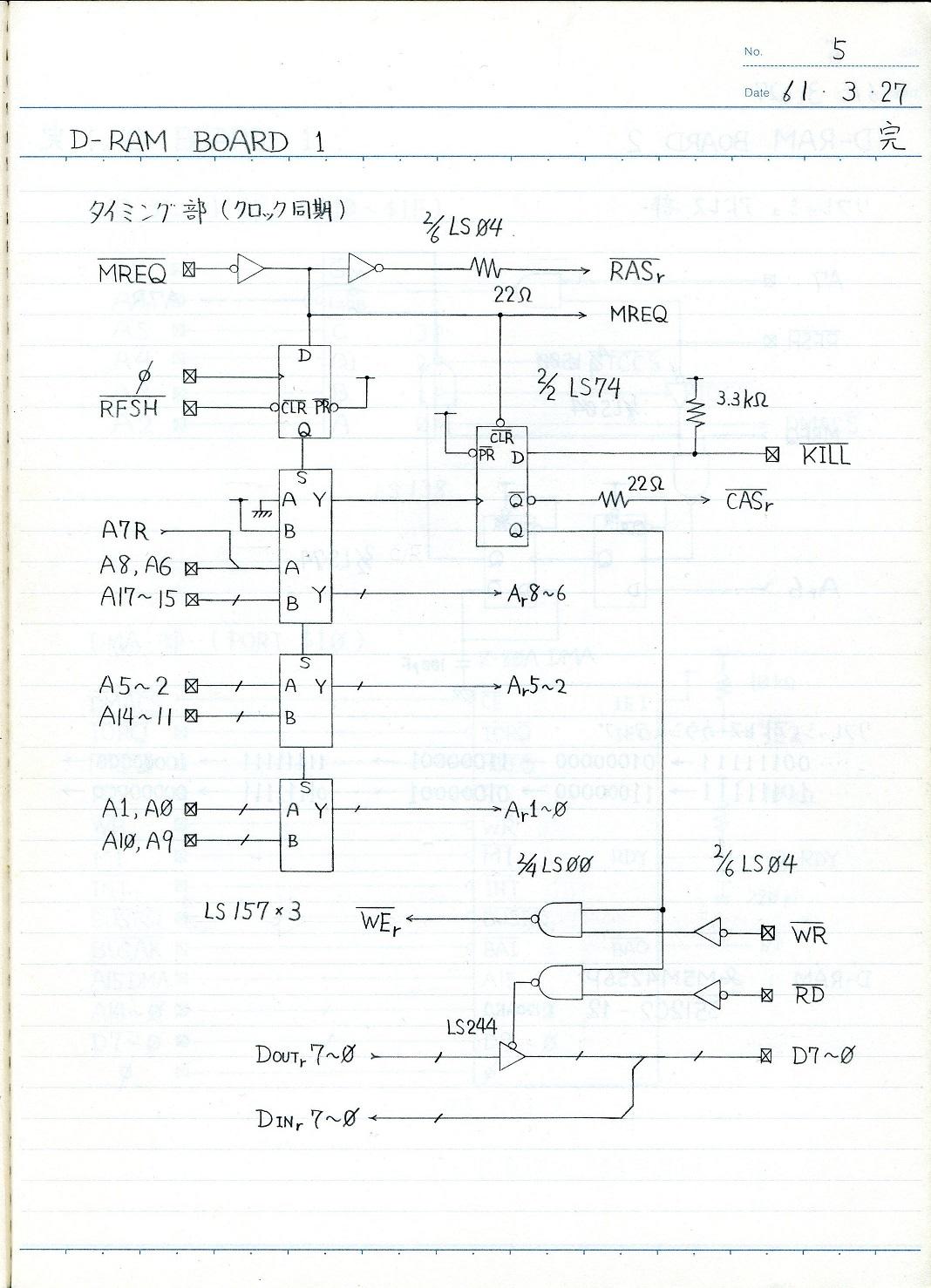 D-RAM board circuit 1
