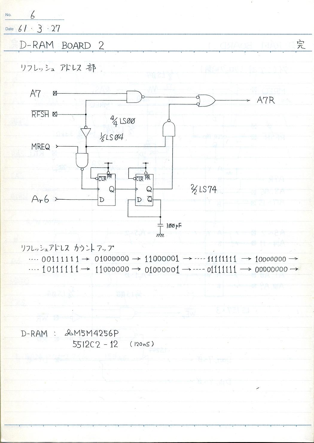 D-RAM board circuit 2