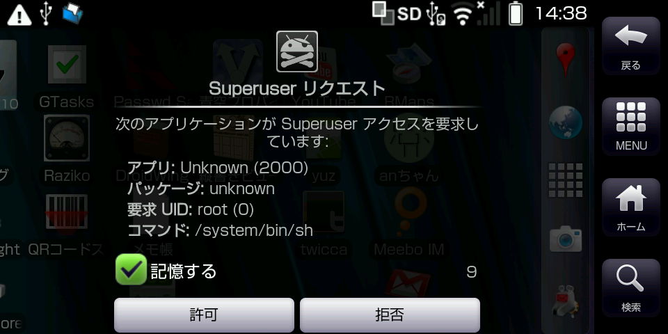 Superuser on IS01