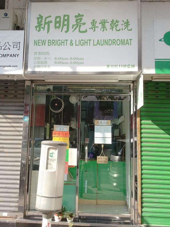 新明亮 專業乾洗 New Bright & Light Laundromat