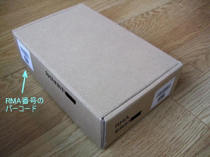 箱の外側にRMA番号を記載