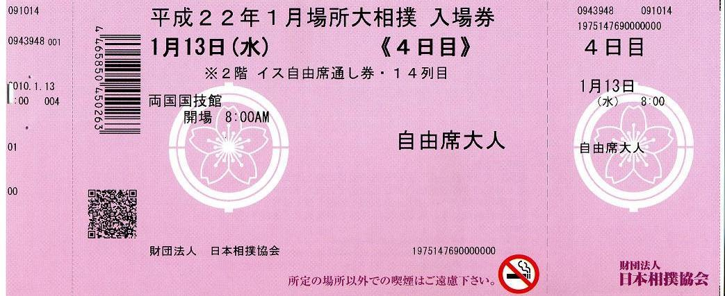 sumo admission ticket