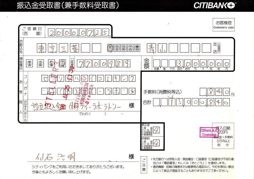 Citibank JPY3M