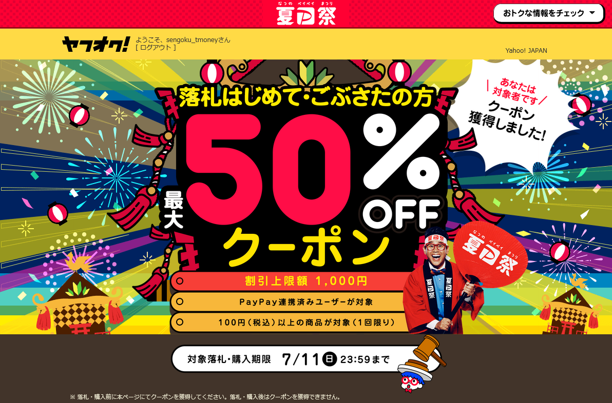 yahoo auctions coupon