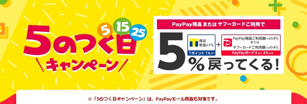 PayPay 5 day campaign