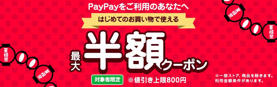 PayPay debut coupon