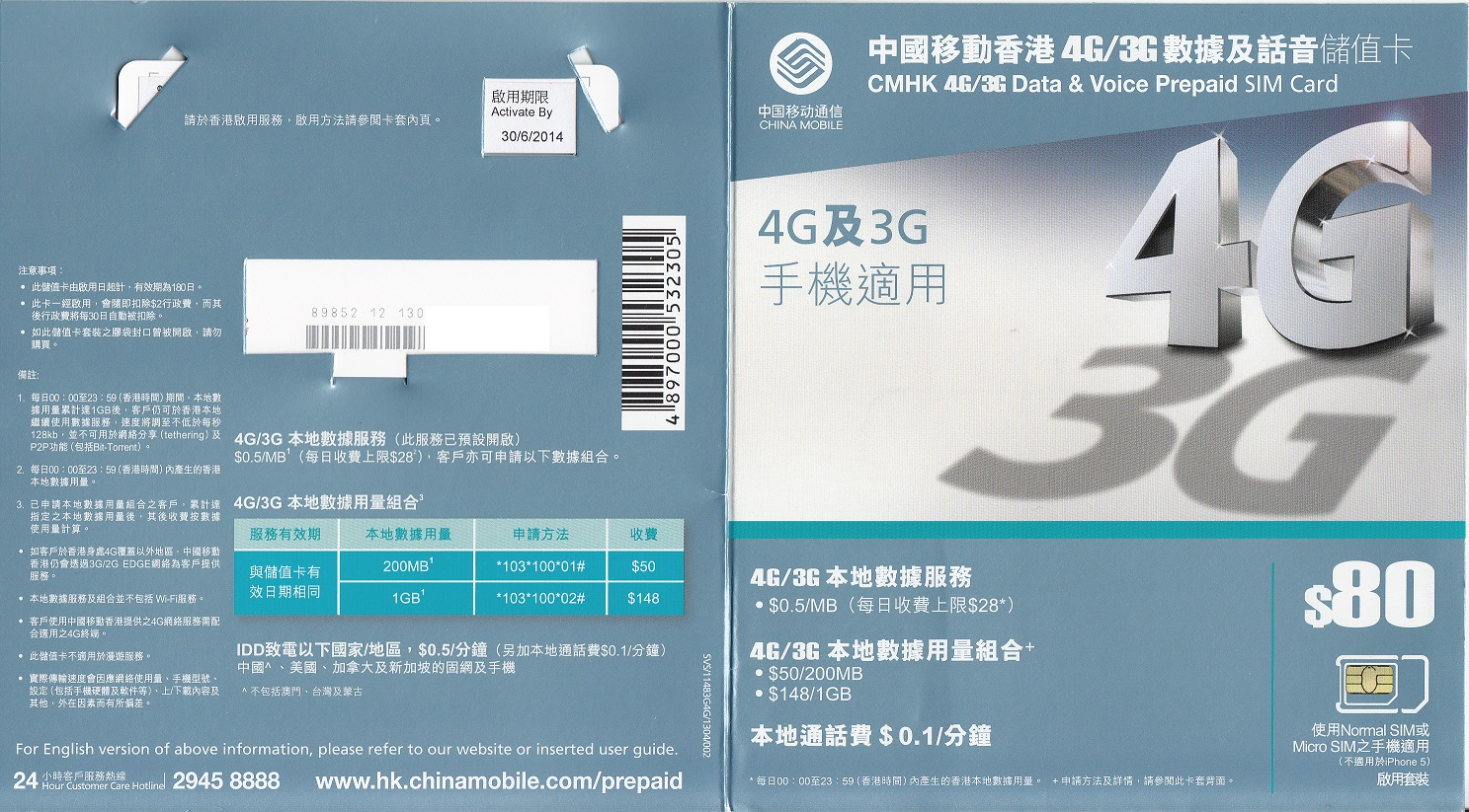 China Mobile Hong Kong 4G/3G Data & Voice Prepaid SIM Card