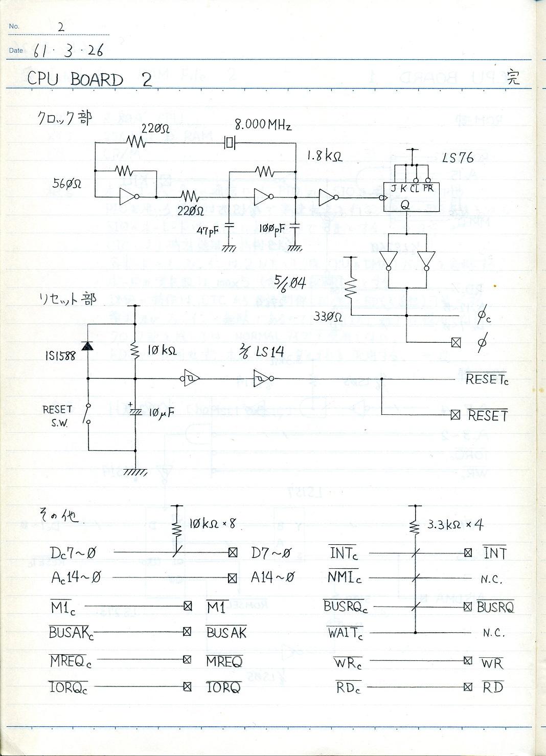 CPU board circuit 2