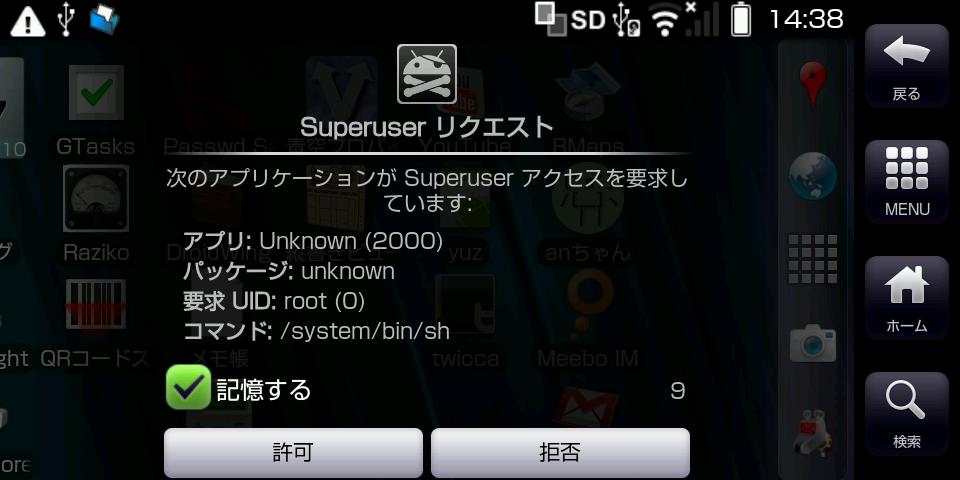 Superuser on IS01