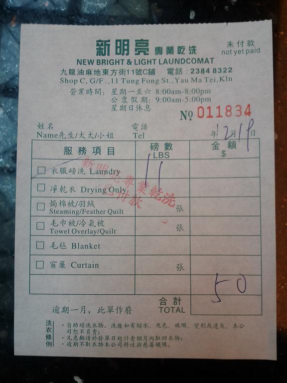 11磅 HK$50 と書かれたレシート