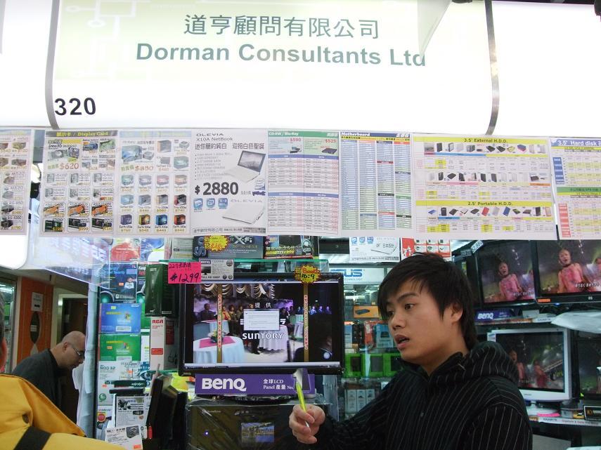 Dorman Consultants Ltd