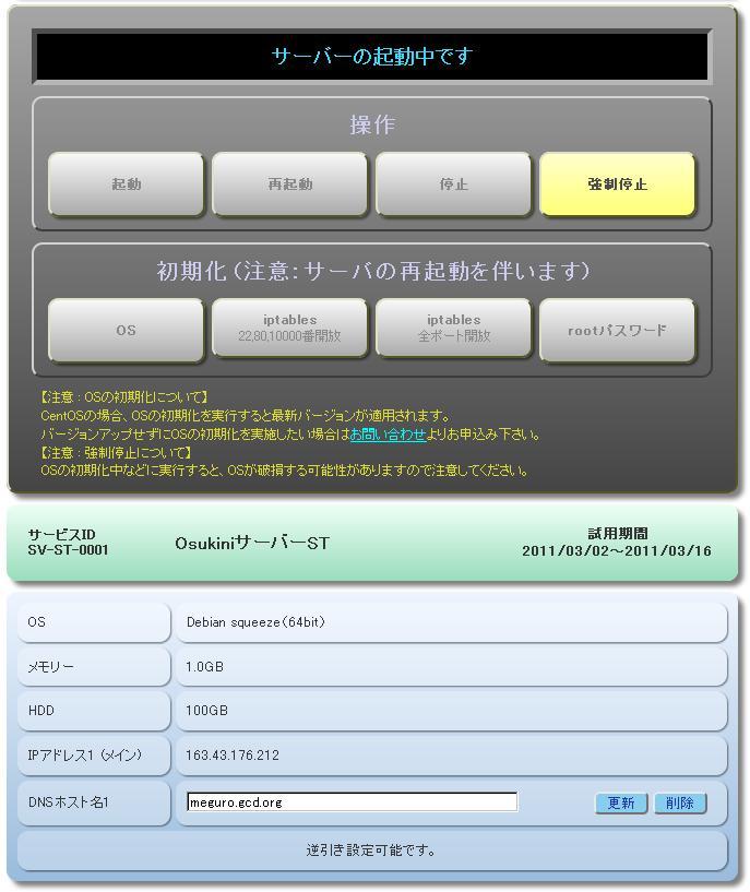 Osukini Server Control Panel