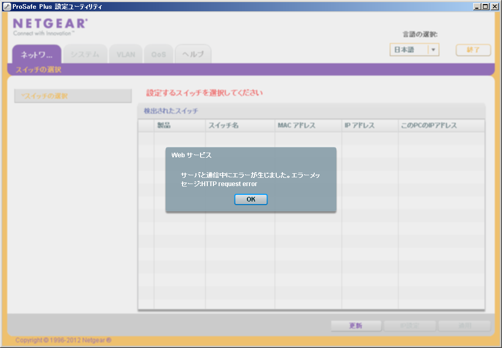 Web サービス サーバと通信中にエラーが生じました。エラーメッセージ:HTTP request error