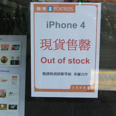 iPhone4 out of stock